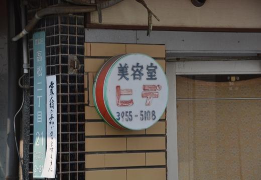 要町 えびす商店街 (103)_R