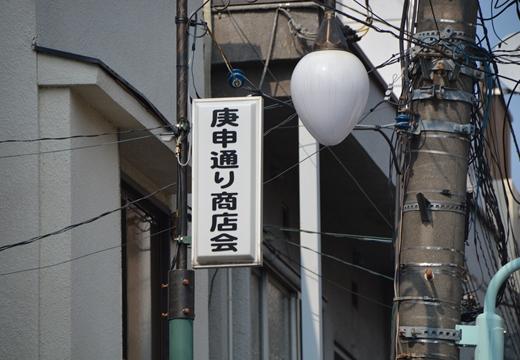 要町 えびす商店街 (121)_R