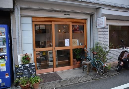 要町 えびす商店街 (161)_R