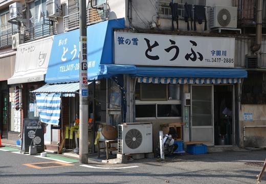 成城・喜多見JPG (141)_R