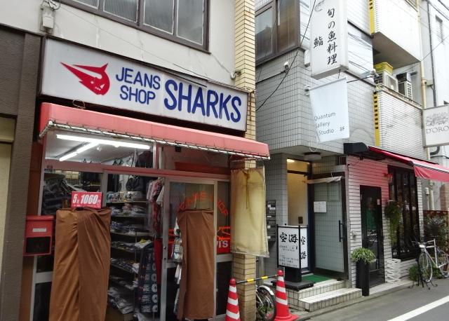 空海&SHARK
