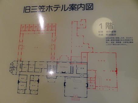 三笠ホテル11