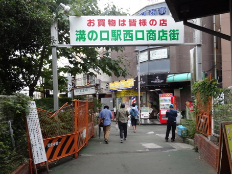 溝の口駅西口商店街01