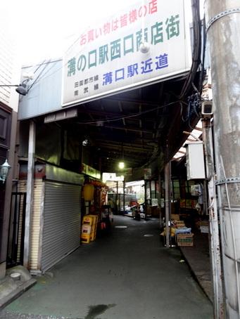 溝の口駅西口商店街11
