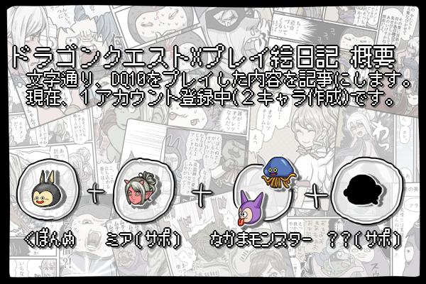 dq10_blog_syokai.png