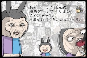 dq10_nnu_syokai_a.png