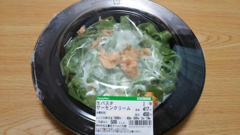生パスタサーモンクリーム (2)