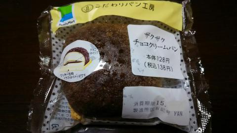 ザクザクチョコクリームパン (1)