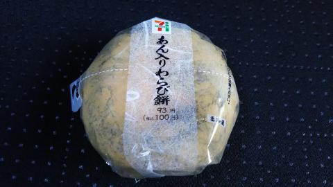 セブイレあん入りわらび餅 (1)