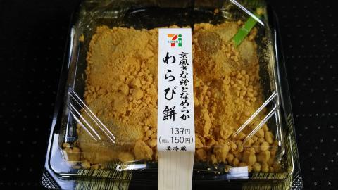 セブイレわらび餅 (1)
