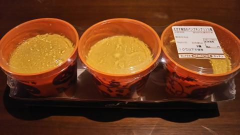 成城石井カボチャプリン (1)