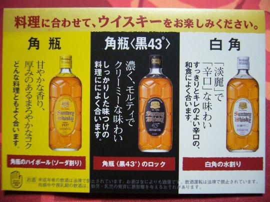 サントリー角瓶シリーズP1080658