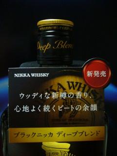 ブラックニッカ・ディープブレンド2