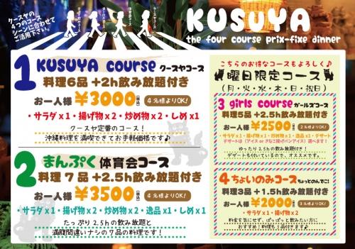 201509_コース4種POP