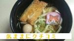 西友 きほんのき 冷凍 讃岐うどん 5食 画像⑦
