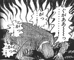 焼き土下座