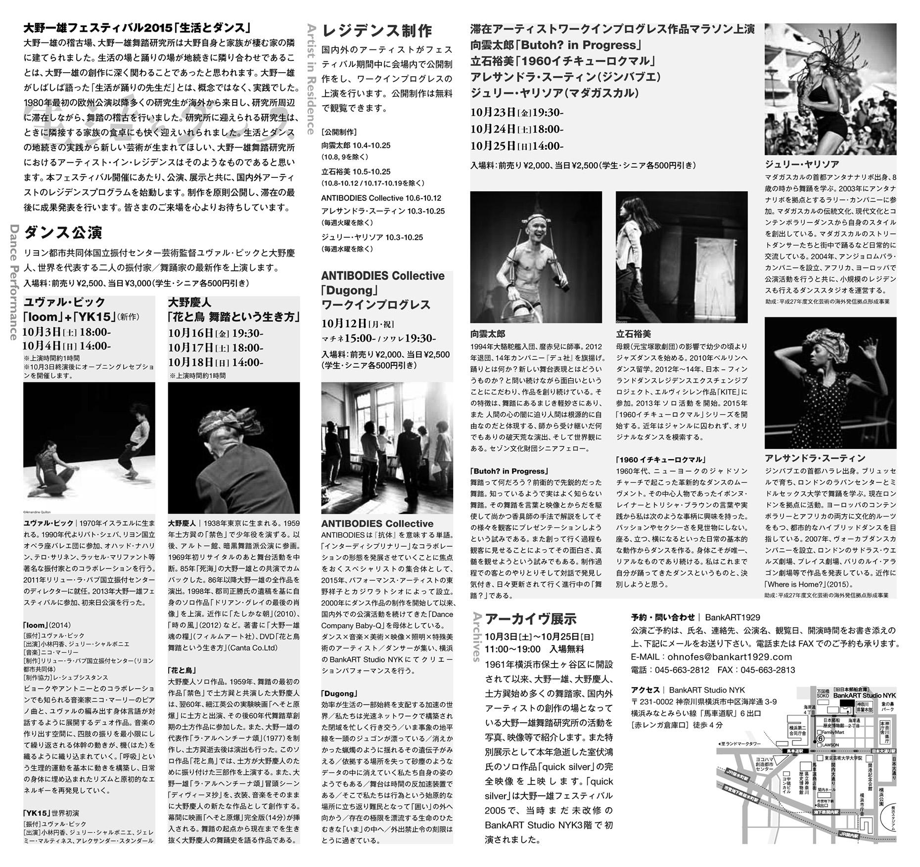 大野フェス2015HP_ページ_2