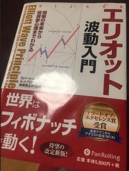 elliott book