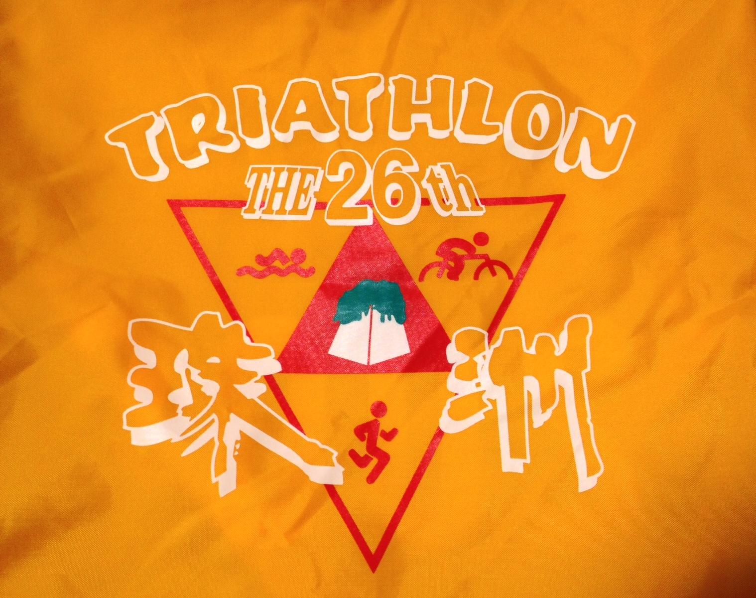 第26回珠洲トライアスロン袋