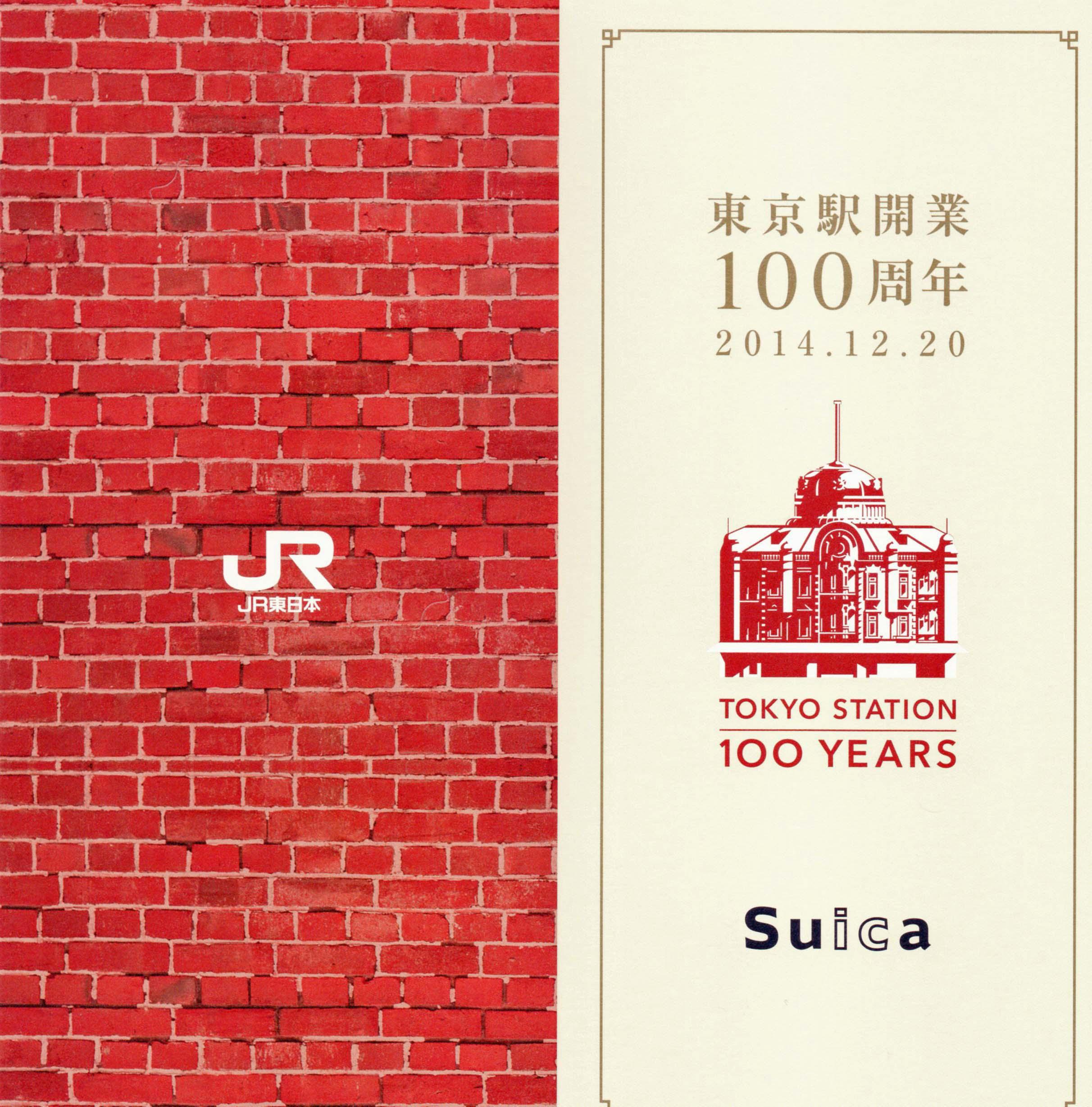 東京駅SUICA01