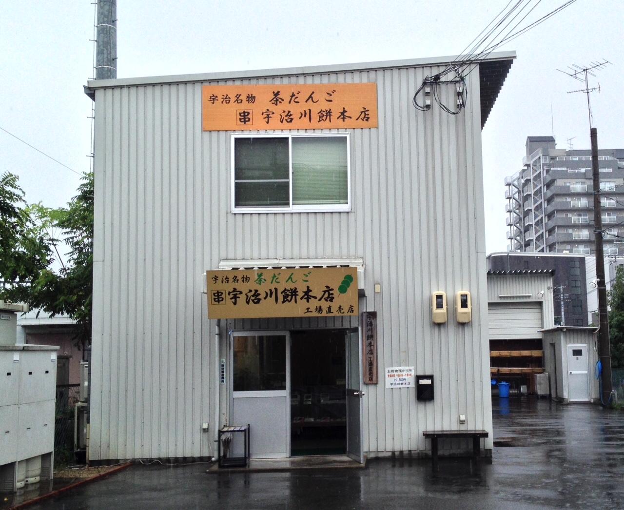 宇治川餅本店01