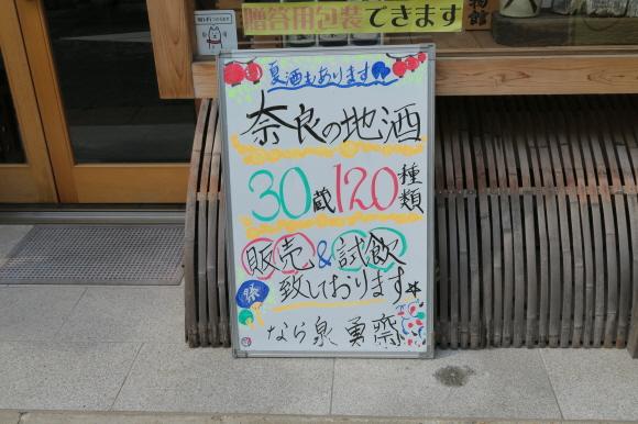 なら泉勇斎2