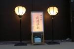 興福寺ライトアップ6