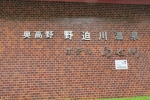 野迫川温泉6