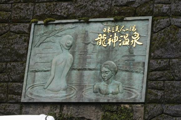 龍神温泉元湯1