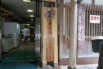 龍神温泉元湯3