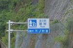 道の駅龍神2