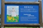 樫野崎灯台3