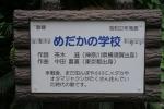 日本童謡の園8