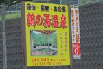 鶴の湯温泉3