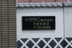 中野BC7