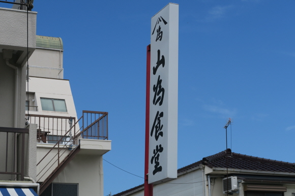 山為食堂2