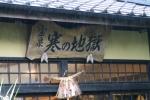 寒の地獄旅館2