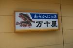 西海橋売店1