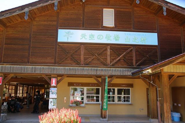山の村牧場