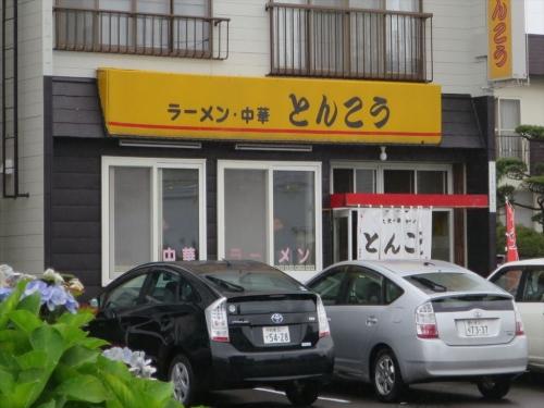 とんこう③ (1)