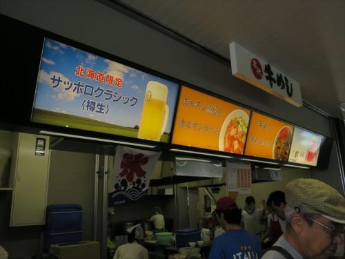 札幌競馬グルメ201508 (1)_R