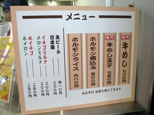 札幌競馬グルメ201508 (3)_R