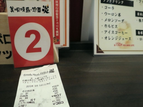 炎 (6)_R