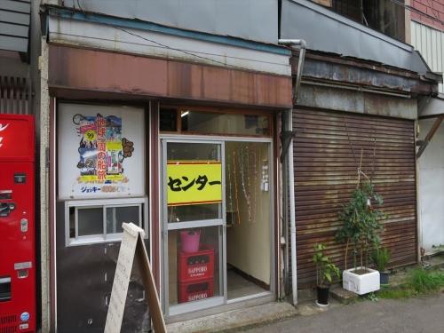 201508小樽呑み歩記モッキリセンター友 (18)_R