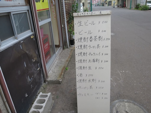 201508小樽呑み歩記モッキリセンター友 (19)_R