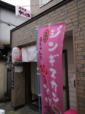 201508小樽呑み歩記 母ちゃんの家(39)_R