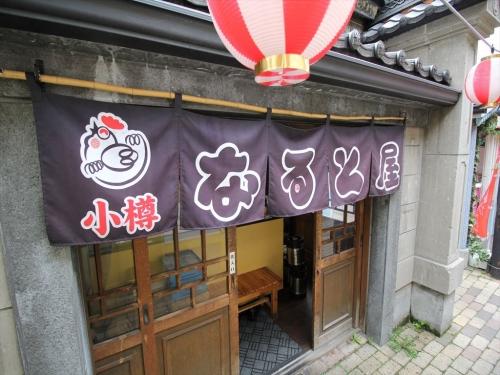 201508小樽呑み歩記なると屋 (60)_R