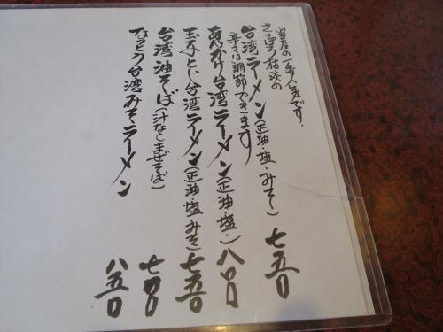 枯淡③ (4)_R