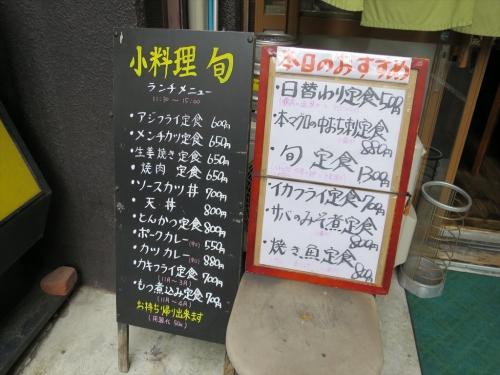 旬 (3)_R