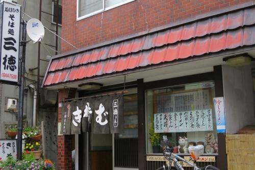 三徳㉑ (1)